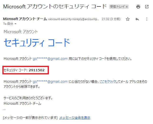 メールにセキュリティコードが届いているかを確認し、コピーします。