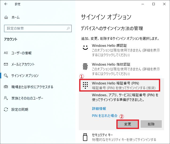 右にある「①Windows Hello 暗証番号(PIN)」を左クリック→「②変更」ボタンを左クリックします。