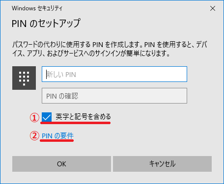 「①英字と記号を含める」を左クリックでチェックを入れる→「②PINの要件」を左クリックします。