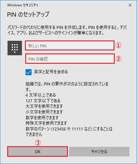 以下の項目を入力します。 ①新しいPINを入力 ②新しいPINの入力の確認 ③よければ「OK」ボタンを左クリックします。