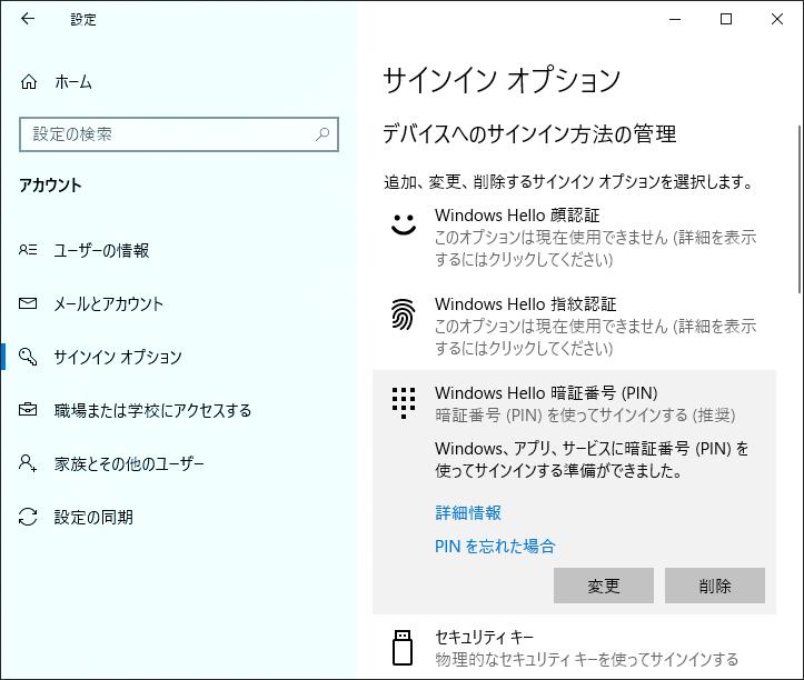 最初の「サインインオプション」の画面に戻れば、PINの変更は完了です。