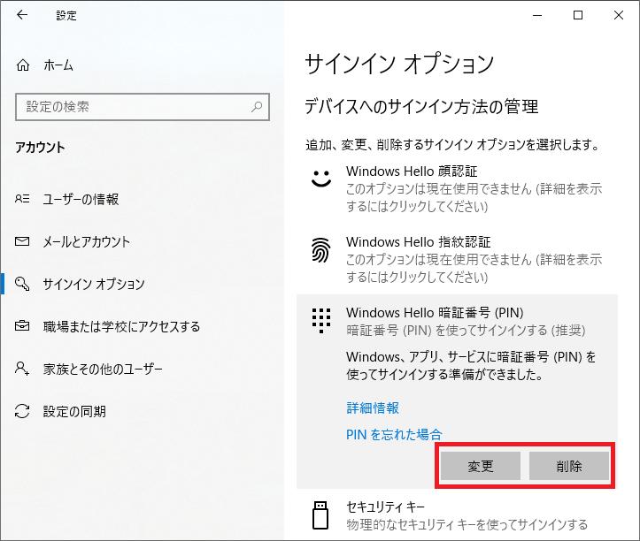 「追加」ボタンが無くなり「変更と削除」のボタンが表示されれば、PINコードの設定は完了です。