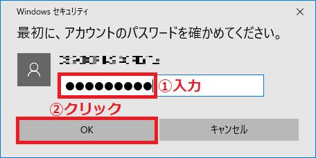 現在ログインしているアカウントの「①パスワード」を入力→「②OK」ボタンを左クリックします。