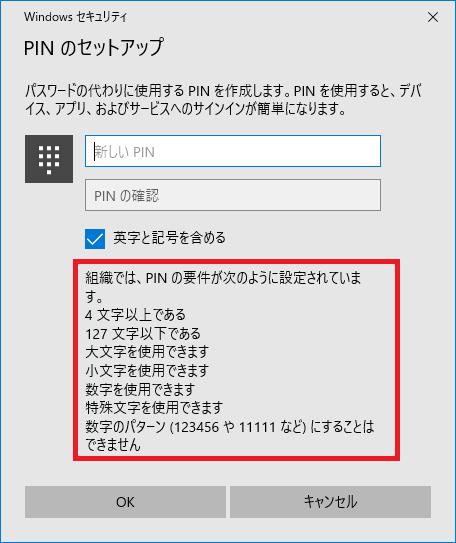 下に「PINの要件」が表示されるので確認します。
