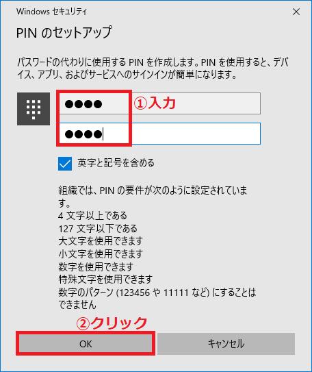 お好きな「①文字」を入力→「②OK」ボタンを左クリックします。