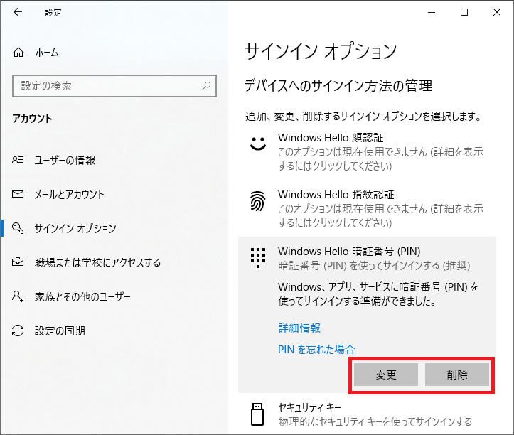 「追加」ボタンが無くなり、「変更と削除」のボタンになればPINの設定は完了です。