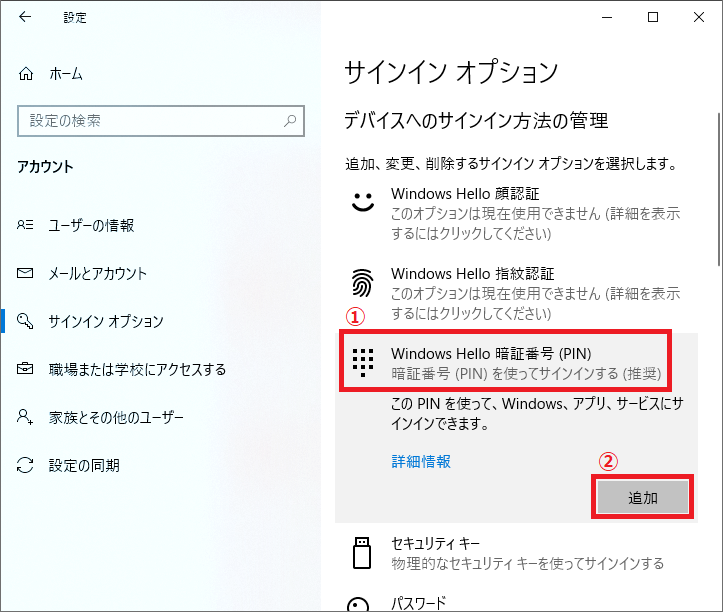 「①Windows Hello 暗証番号(PIN)」を左クリック→「②追加」を左クリックします。