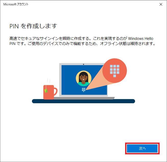 「PINを作成します」の画面になるので「次へ」を左クリックします。