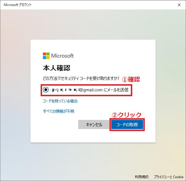 セキュリティコードを受け取る「①メールアドレス」が選択されている事を確認→「②コードの取得」を左クリックします。