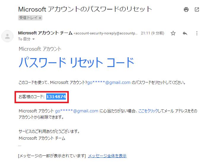 選択したメールアドレスに「セキュリティコード」が送られてくるので、確認してコピーします。