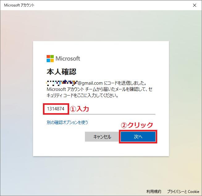 「①セキュリティコード」を入力→「②次へ」を左クリックします。