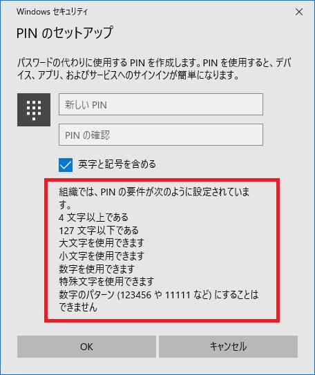 PINの要件が表示されるので確認しましょう。