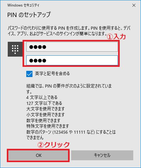 「①ローマ字または数字」を入力→「②OK」ボタンを左クリックします。