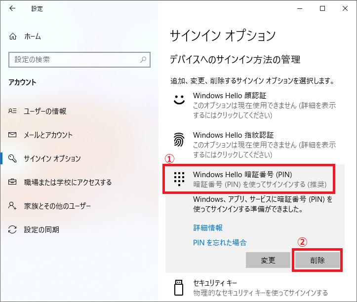 「①Windows Hello 暗証番号(PIN)」を左クリック→「②削除」を左クリックします。