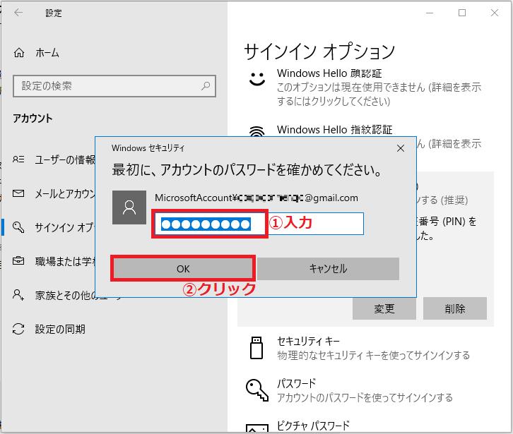 「①Microsoftアカウントのパスワード」を入力→「②OK」ボタンを左クリックします。