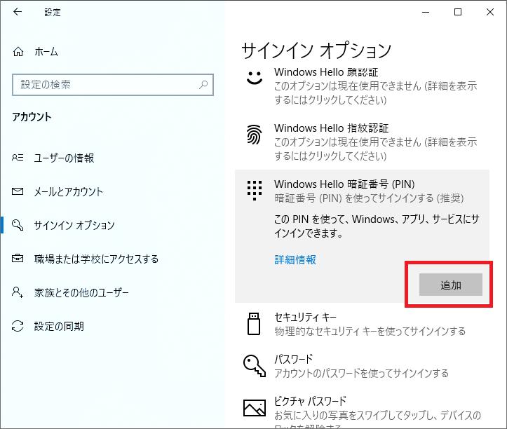 削除が終わると「削除」ボタンが消え、「追加」ボタンのみになった事を確認して終了です。