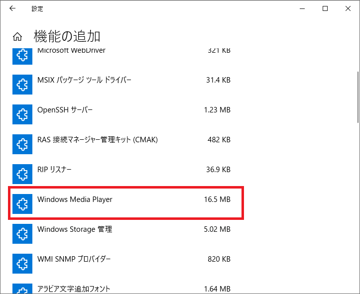 Windows Media Playerは、アンインストールしてもパソコン内にインストールファイルがあるので、「機能の追加」から再インストールします。