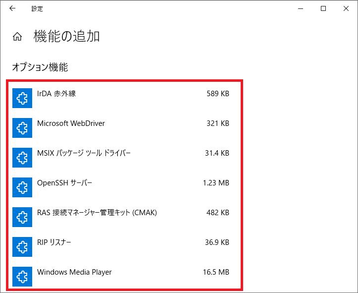 パソコンにインストールされていないアプリケーションが表示されます。