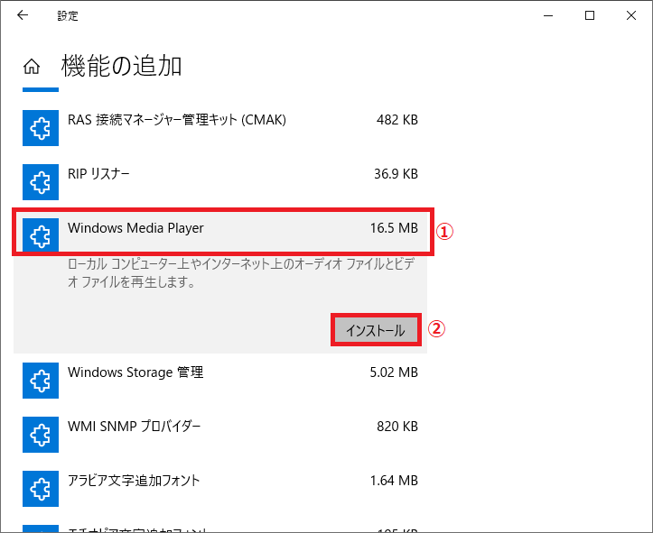 「①Windows Media Player」を左クリック→「②インストール」を左クリックします。