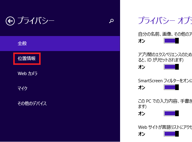 左の項目にある「位置情報」を左クリックします。