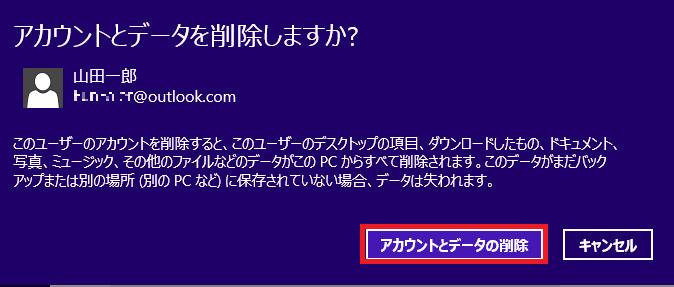 「アカウントとデータを削除しますか?」と表示されるので、「アカウントとデータの削除」を左クリックします。