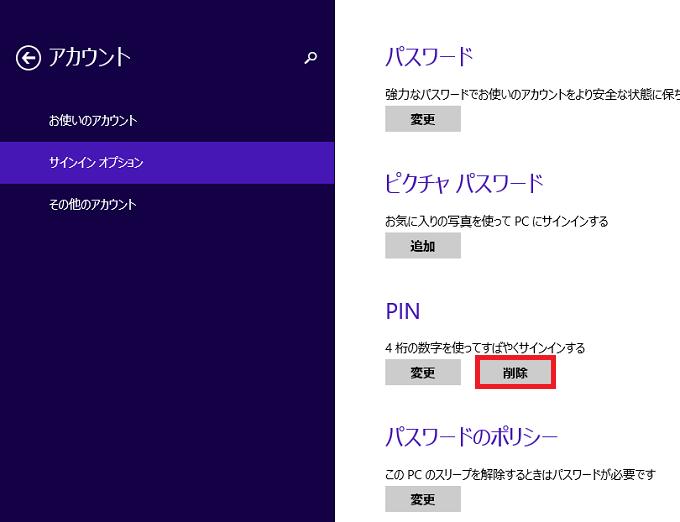 「PIN」にある「削除」ボタンを左クリックします。