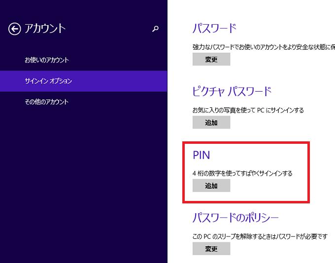 「削除」ボタンが消えたらPINの削除は完了になります。