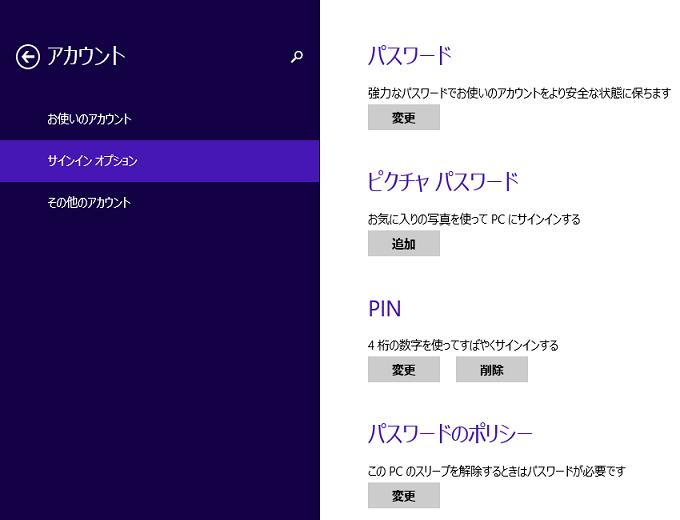 PINの変更が完了すると先ほどの「サインインオプション」の画面に戻るので終了です。