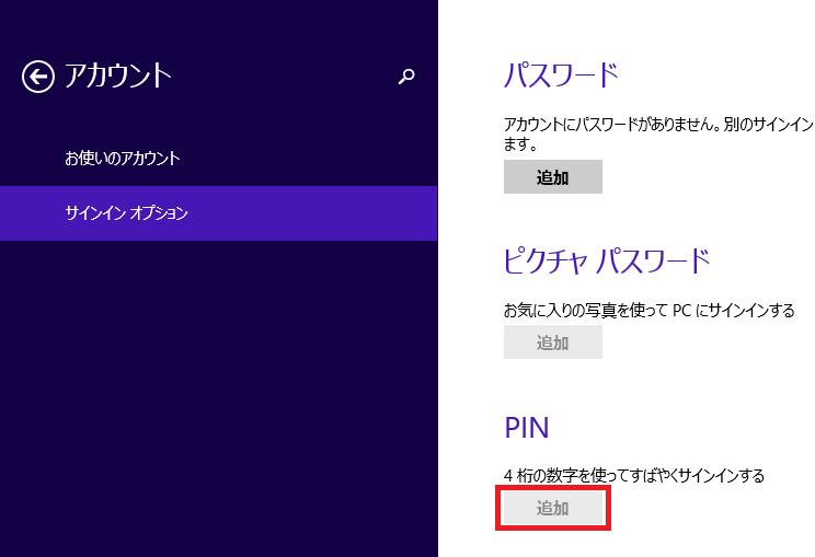 Microsoftアカウントやローカルアカウントのパスワードを設定していない場合は、PINを作成する際に必要な「追加」ボタンがグレーアウトになって設定する事ができません。