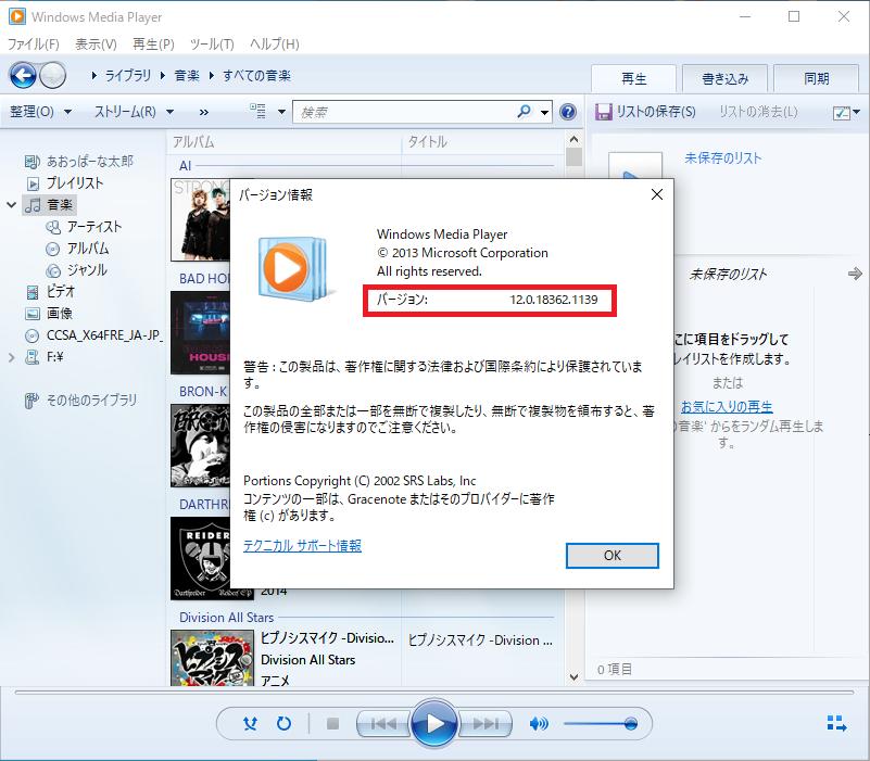 Windows Media Playerのバージョン情報を確認する事ができました。