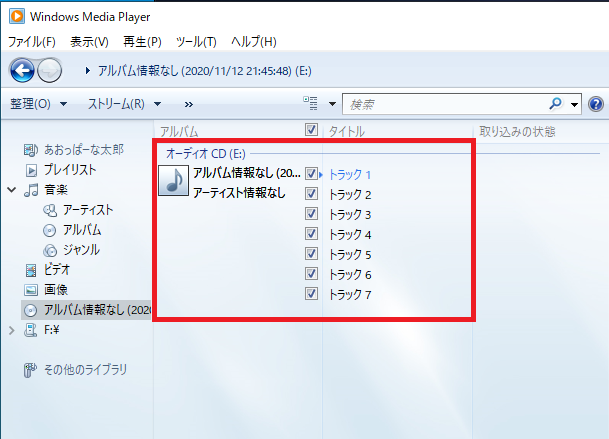 Windows10 アルバム名とトラック名が表示されていない状態