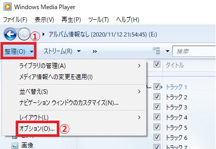 Windows Media Player12を起動したら、左上にある「①整理」を左クリック→「②オプション」を左クリックします。