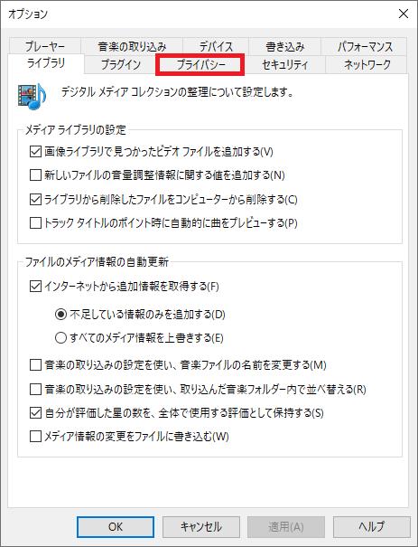 「オプション」画面になるので上のタブにある「プライバシー」を左クリックします。