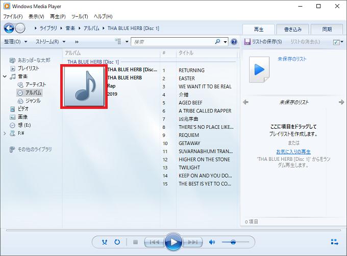 Windows10 アルバム情報の画像が取得できていない状態