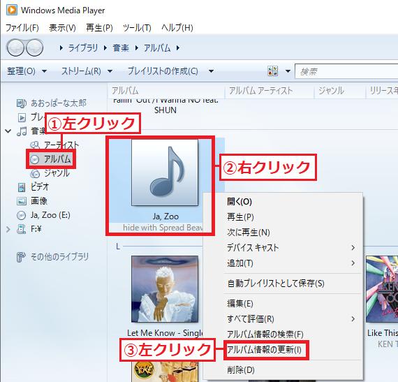 取り込んだ音楽を表示させるため左の項目にある「①アルバム」を左クリック→アルバム情報の画像を取得したい「②アルバム」を右クリック→「③アルバム情報の更新」を左クリックします。