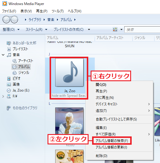 アルバム情報の画像を取得できない場合は、「①アルバム」を右クリック→「②アルバム情報の検索」を左クリックします。