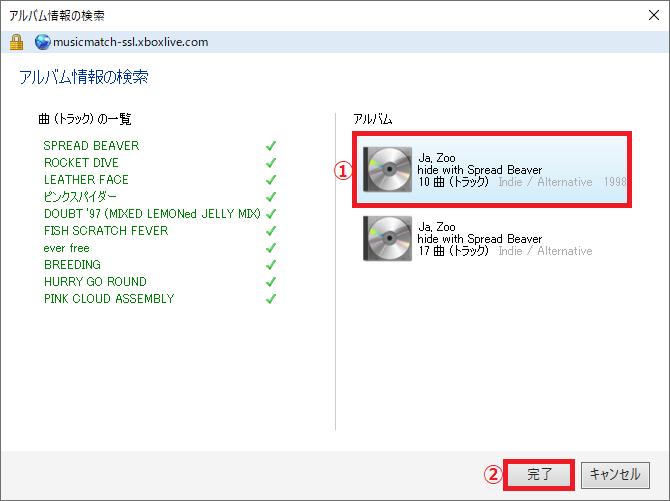 右側に表示されたアルバムの中から「①画像」を左クリック→「②完了」ボタンを左クリックします。