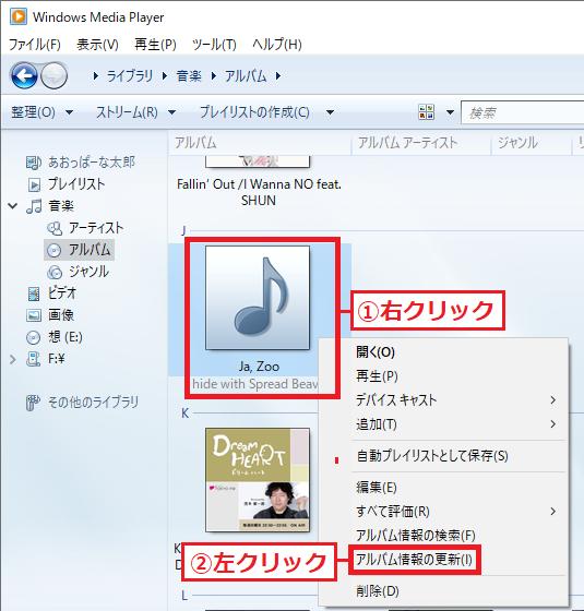 「①アルバム」を右クリック→「②アルバム情報の更新」を左クリックしで、アルバム情報の画像が表示されたかどうか確認してください。