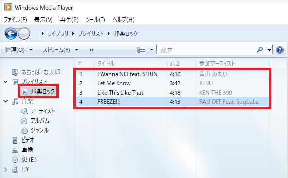 Windows10 Windows Media Player12でプレイリストに楽曲を追加すると、好みの楽曲のみを再生できるので大変便利な機能です。