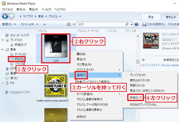 「①アルバム」を左クリック→「②楽曲」を右クリック→「③追加」にカーソルを持って行く→「④プレイリスト」を左クリックします。