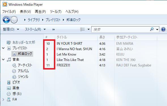 下図のように楽曲によってはアルバムの数字がそのまま反映されてしまう事があるので、その場合は手動で書き換えます。