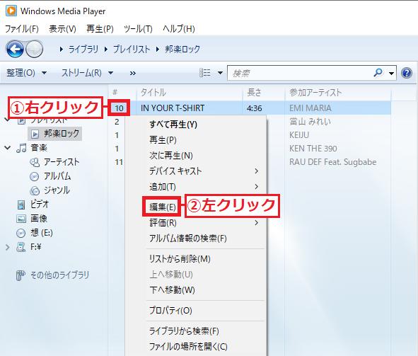 変更したい楽曲の「①数字」を右クリック→「②編集」を左クリックします。