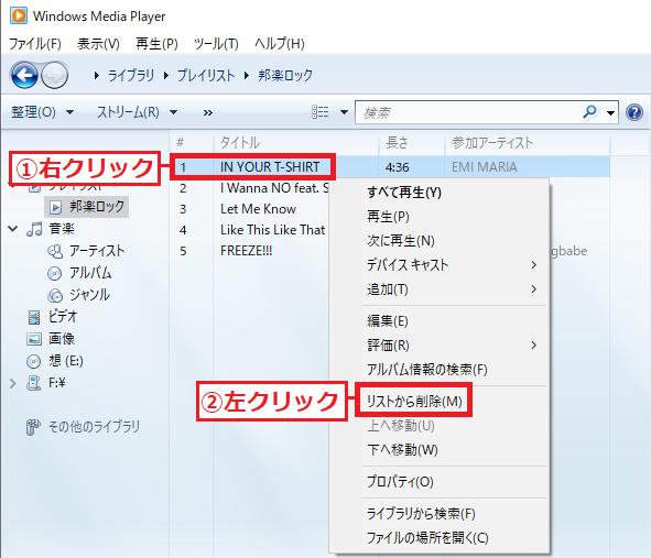 削除したい「①楽曲」を右クリック→「②リストから削除」を左クリックします。