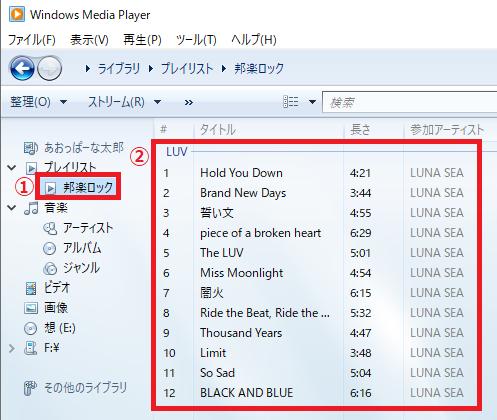 左の項目にある「①プレイリスト」を左クリック→「②プレイリスト」に楽曲が追加されたことを確認します。