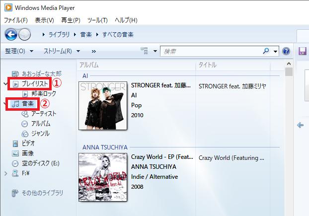 CD-Rに書き込む際は、左の項目にある「①プレイリスト」または「②音楽」から選んでいきます。