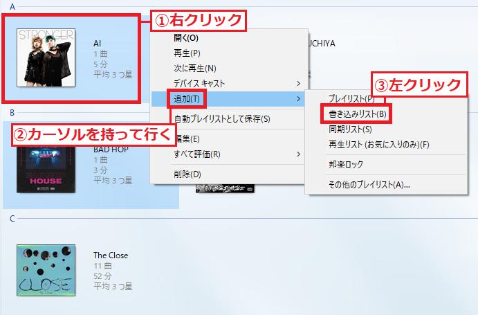 青く反転された「①楽曲」を右クリック→「②追加」にカーソルを持って行く→「③書き込みリスト」を左クリックします。