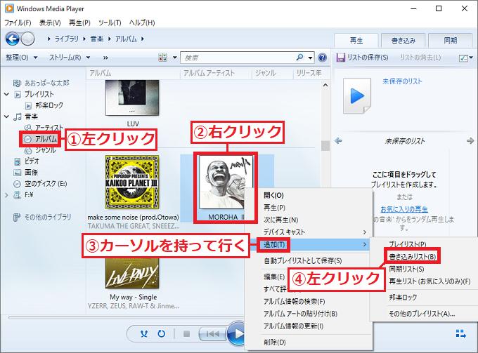 空のCD-Rを入れてWindows Media Player12を起動後、「①アルバム」を左クリック→「②アルバム」を右クリック→「③追加」にカーソルを持って行く→「④書き込みリスト」を左クリックします。