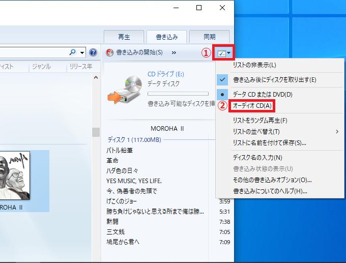 右上にある「①チェックマーク」を左クリック→「②オーディオCD」を左クリックしてチェックを入れます。