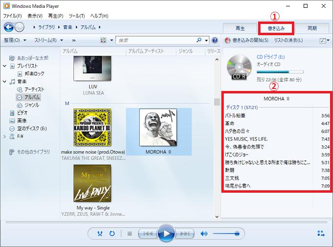 右上のタブが「①書き込み」に変わり、先ほど「②追加した楽曲」が表示されます。
