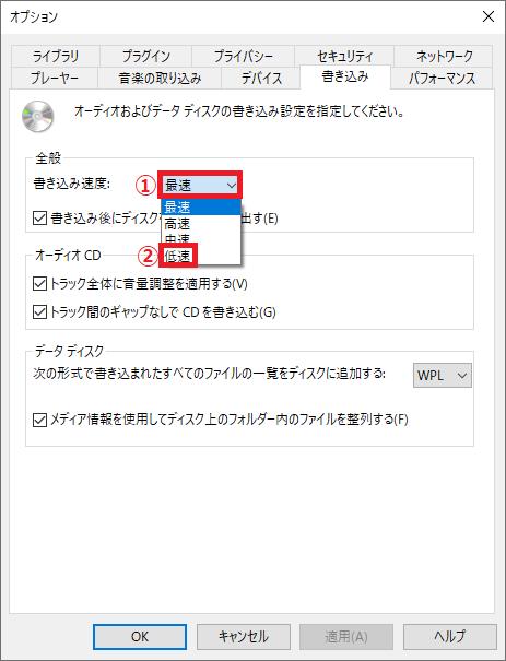 2.「書き込み速度」の項目にある「①最速」を左クリック→「②低速」を左クリックします。